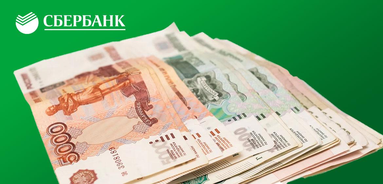 Как перевести деньги на счет Сбербанка