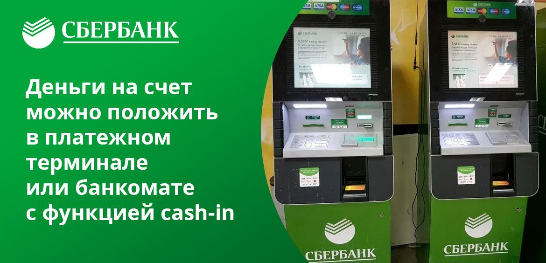 Перевести деньги на счет Сбербанка можно в любом из отделений банка
