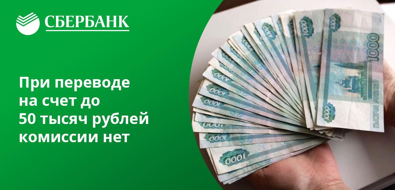 Комиссия за перевод денег на счет Сбербанка зависит от суммы перевода