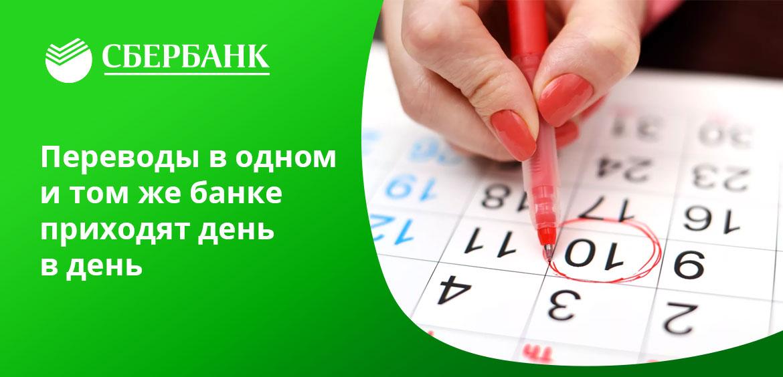 Если деньги с расчетного счета переводить на карту Сбербанка, то в пределах одного банка сумма придет в тот же день