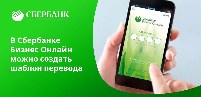 Деньги с расчетного счета на карту Сбербанка можно в режиме онлайн
