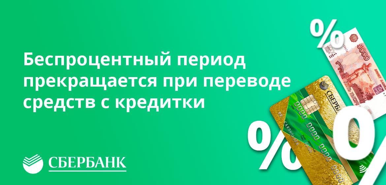 Беспроцентный период прекращается при переводе средств с кредитки