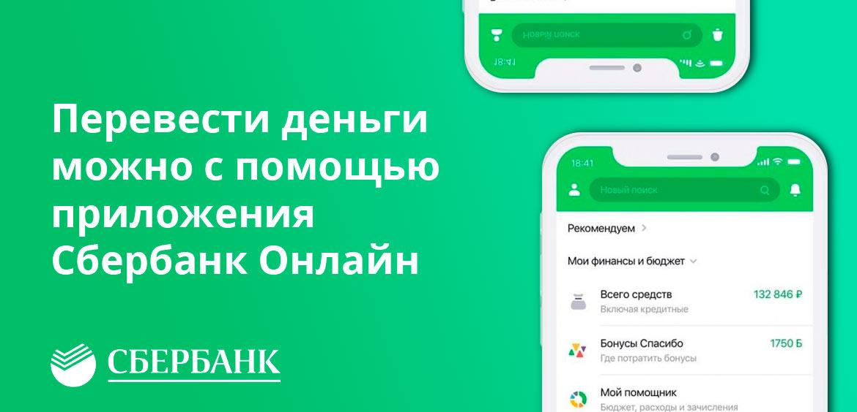 Перевести деньги можно с помощью приложения Сбербанк Онлайн