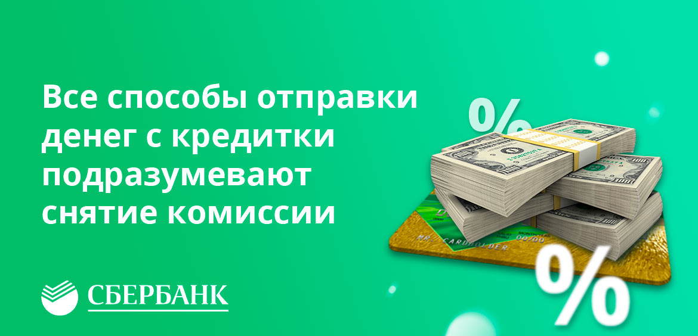 Все способы отправки денег с кредитки подразумевают снятие комиссии