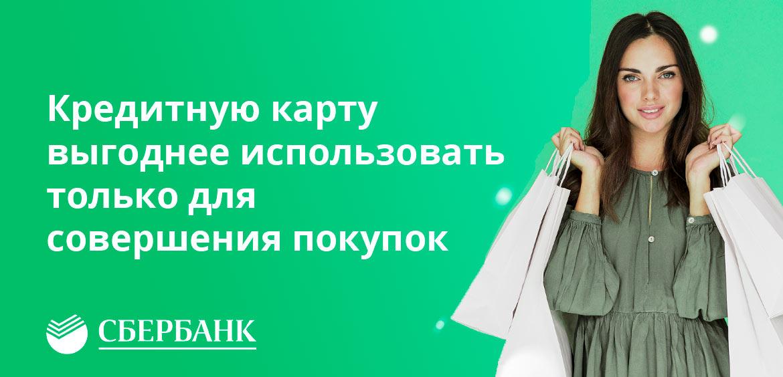 Кредитную карту выгоднее использовать только для совершения покупок