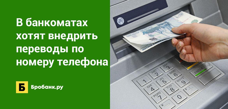 В банкоматах хотят внедрить переводы по номеру телефона