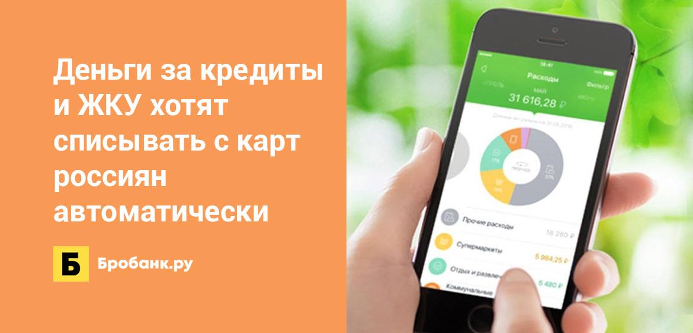 Деньги за кредиты и ЖКУ хотят списывать с карт россиян автоматически