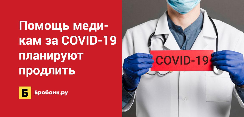 Помощь медикам за COVID-19 планируют продлить