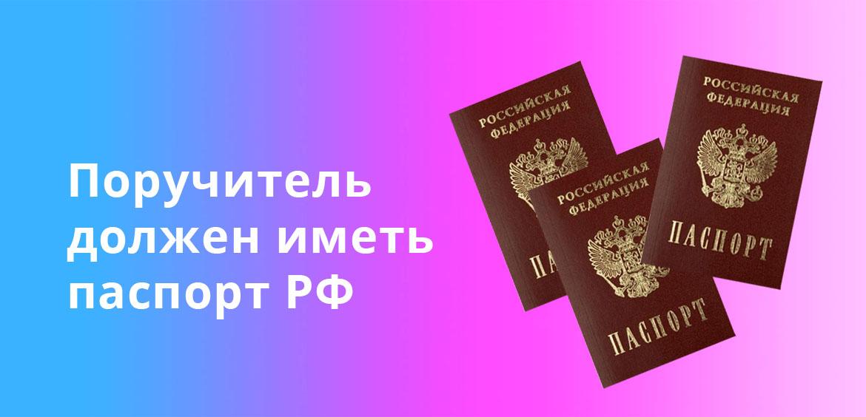 Поручитель должен иметь паспорт РФ