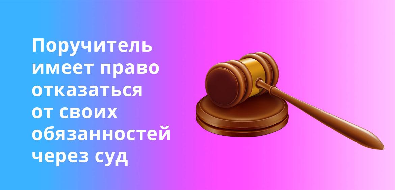 Поручитель имеет право отказаться от своих обязанностей через суд
