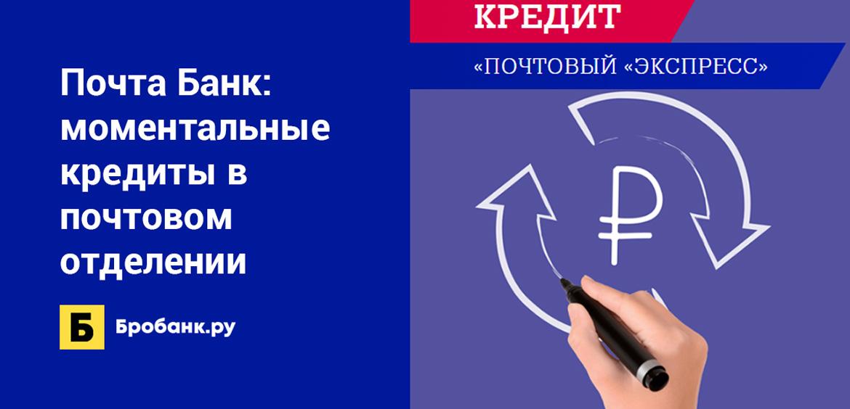 Почта Банк: моментальные кредиты в почтовом отделении