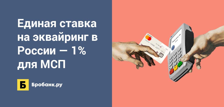Единая ставка на эквайринг в России — 1% для МСП