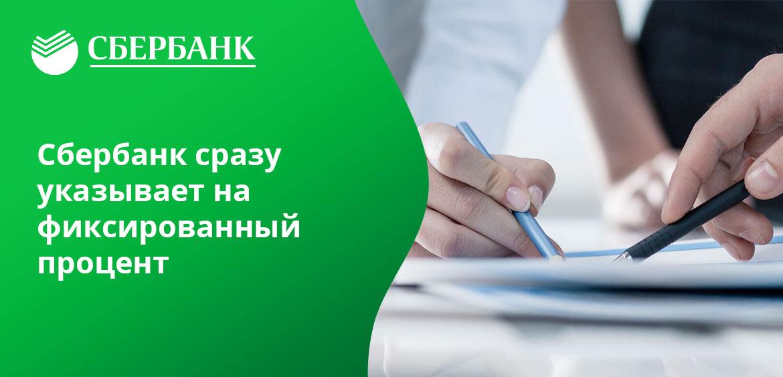 Проценты по кредитной карте Сбербанка в доступной форме указаны в договоре