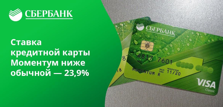 Проценты по кредитной карте Сбербанка зависят от ее вида