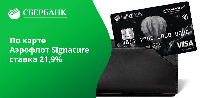 Проценты по кредитной карте Сбербанка можно узнать по номеру горячей линии