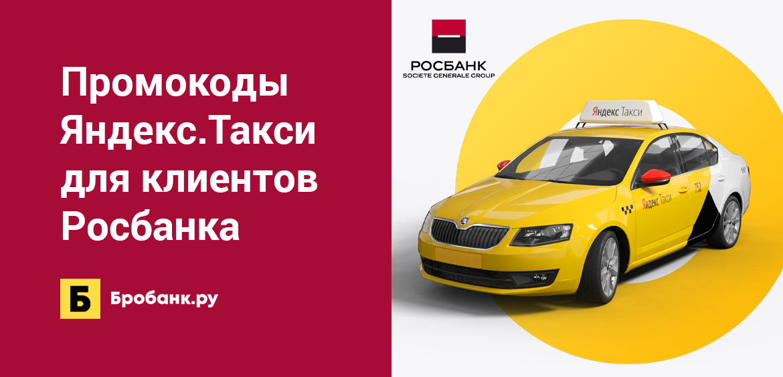 Промокоды Яндекс.Такси для клиентов Росбанка