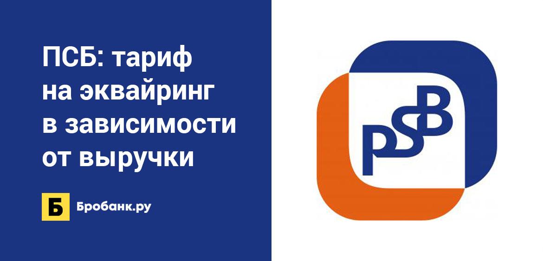 ПСБ: тариф на эквайринг в зависимости от выручки