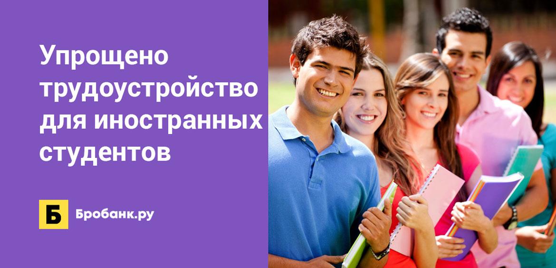Упрощено трудоустройство для иностранных студентов