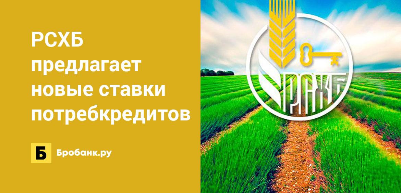РСХБ предлагает новые ставки потребкредитов