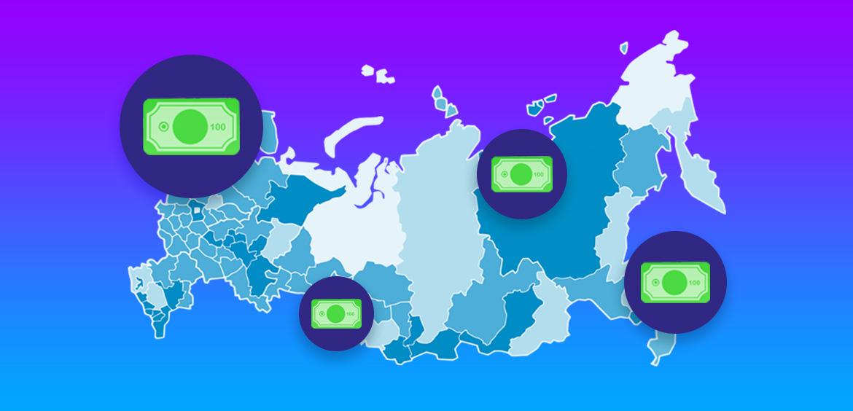 Самые закредитованные регионы России середины 2020 года