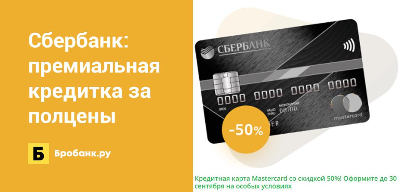 Сбербанк: премиальная кредитная карта за полцены