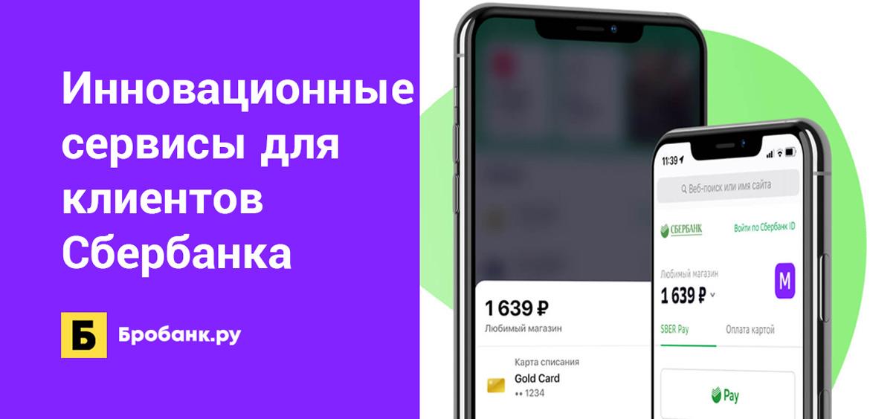 Инновационные сервисы для клиентов Сбербанка