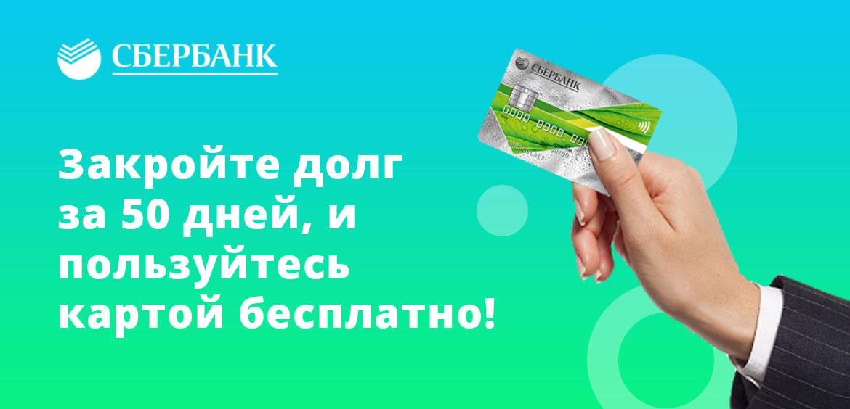 Закройте долг за 50 дней, и пользуйтесь картой бесплатно!