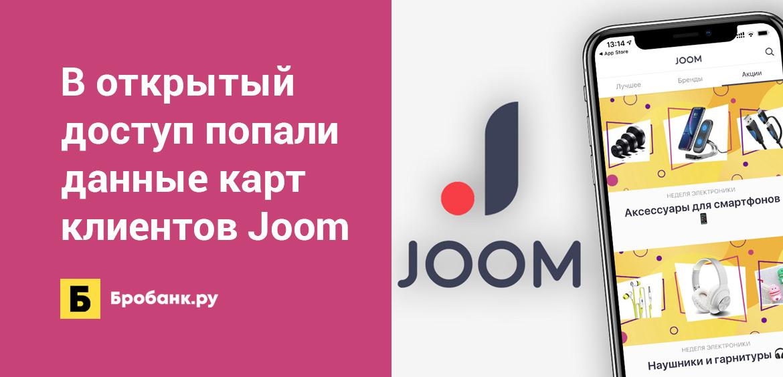 В открытый доступ попали данные карт клиентов Joom