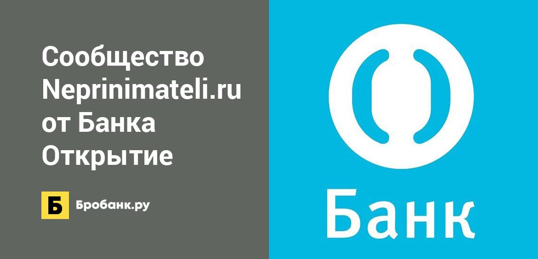 Сообщество Neprinimateli.ru от Банка Открытие