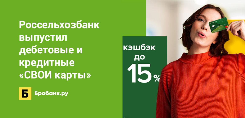 Россельхозбанк выпустил дебетовые и кредитные СВОИ карты
