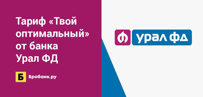 Тариф Твой оптимальный от банка Урал ФД
