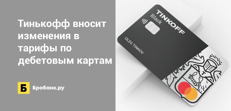 Тинькофф вносит изменения в тарифы по дебетовым картам