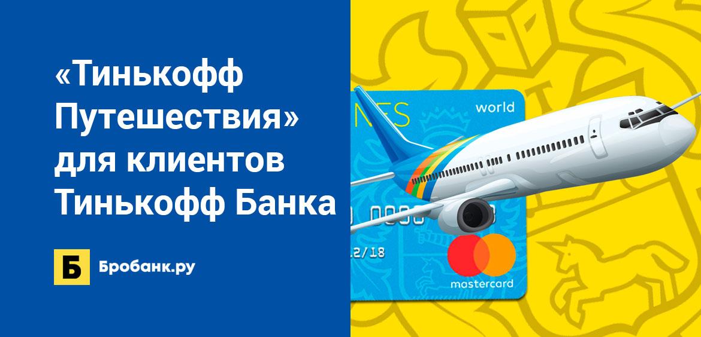 Тинькофф Путешествия для клиентов Тинькофф Банка