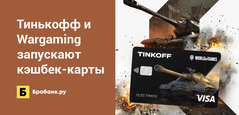 Тинькофф и Wargaming запускают кэшбек-карты