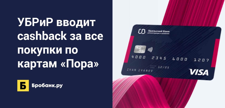 УБРиР вводит cashback за все покупки по картам Пора