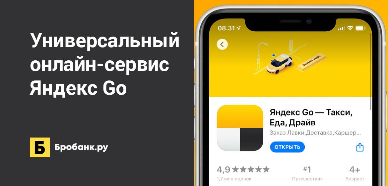 Универсальный онлайн-сервис Яндекс Go