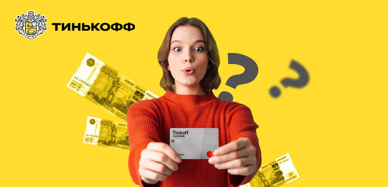 Узнать задолженность по кредитной карте Тинькофф