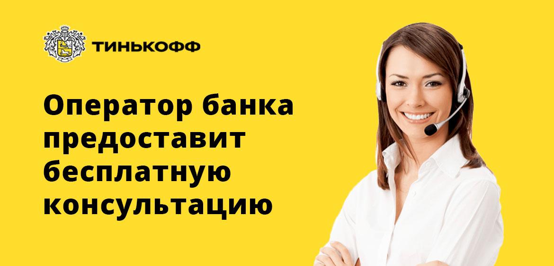 Оператор банка предоставит бесплатную консультацию
