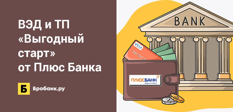 ВЭД и ТП Выгодный старт от Плюс Банка