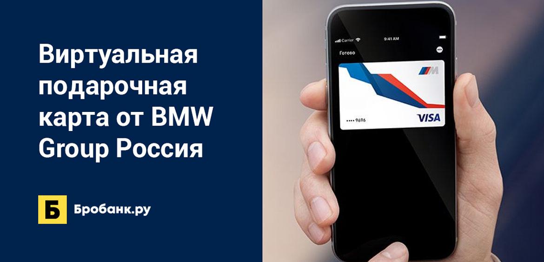 Виртуальная подарочная карта от BMW Group Россия