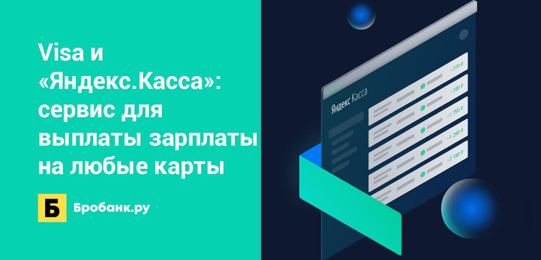 Visa и Яндекс.Касса: сервис для выплаты зарплаты на любые карты