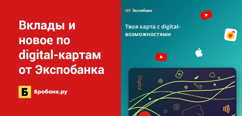 Вклады и новое по digital-картам от Экспобанка