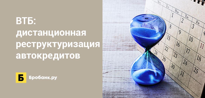 ВТБ: дистанционная реструктуризация автокредитов
