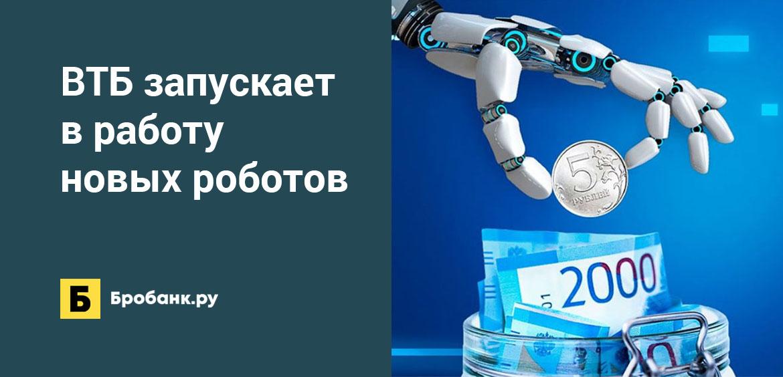 ВТБ запускает в работу новых роботов