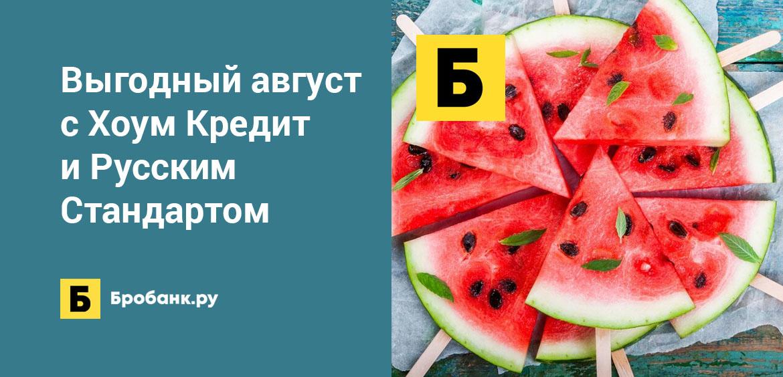 Выгодный август с Хоум Кредит и Русским Стандартом