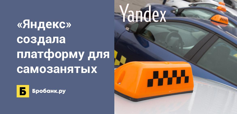 Яндекс создала платформу для самозанятых
