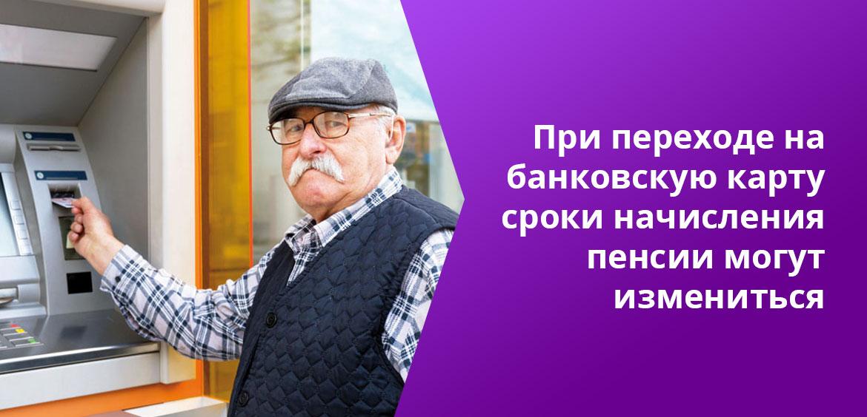 При задержке пенсии стоит уточнить причину этой ситуации в банке