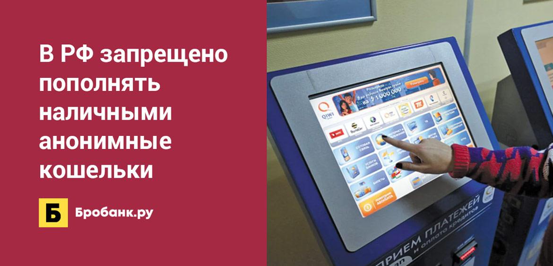 В России запрещено пополнять наличными анонимные электронные кошельки