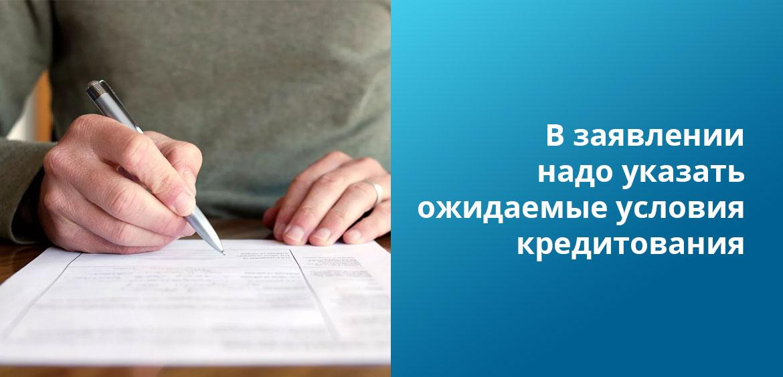 При подаче заявления на рефинансирование ипотеки надо указывать достоверные данные