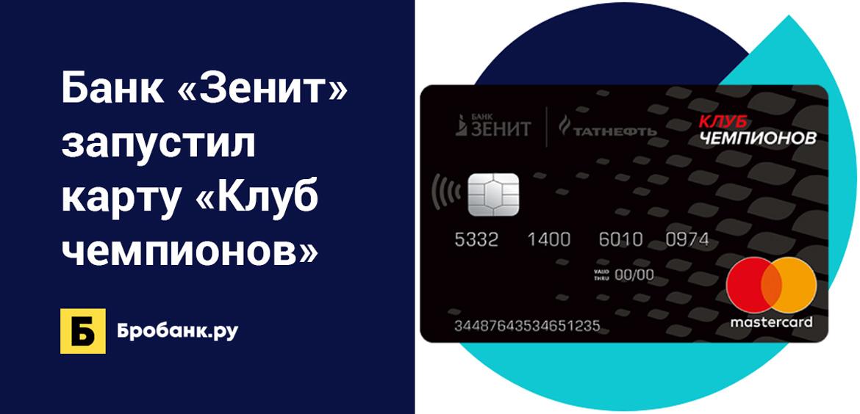Банк Зенит запустил бонусную карту Клуб чемпионов